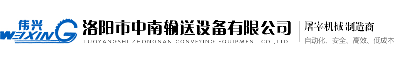 屠宰设备_屠宰机xie_屠宰xian_生zhu刨毛机_洛阳ag娱乐手机版app输送设备gongsi